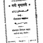 Sati-Mrigavati by शंकरदान जी नाहटा -Shankardan Ji Nahta