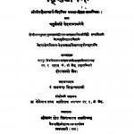 Satkhandagama by पं. बालचंद्र सिद्धान्त शास्त्री - Pt. Balchandra Siddhant-Shastri