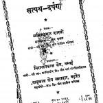 Satpath - Darpan by अजितकुमार जैन शास्त्री - Ajeetkumar Jain Shastri