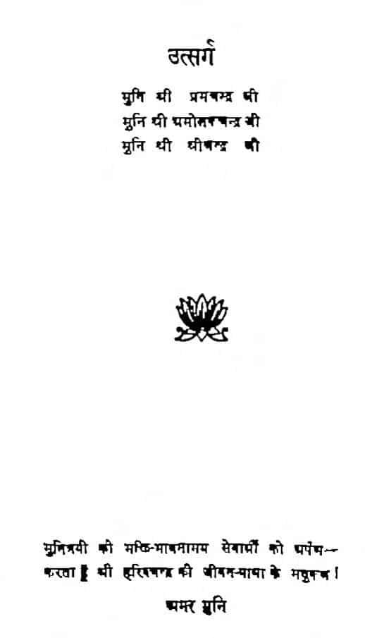Book Image : सत्य हरिश्चंद्र - Satya Harishchandra