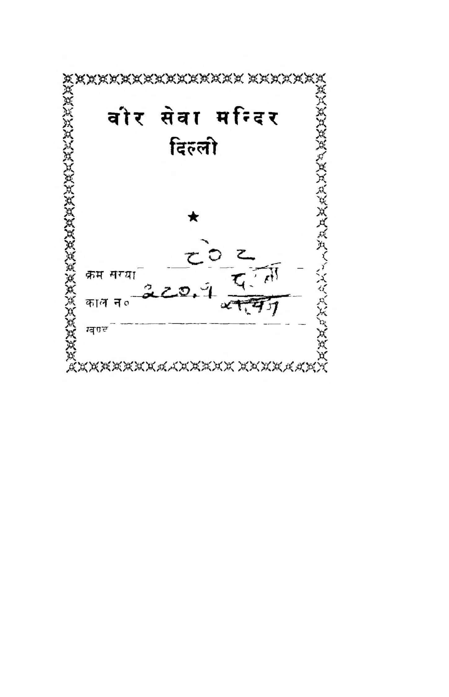 Book Image : सत्य सगड़ीत - Satya Sagdhit