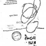 Saundraya Sastra Ke Tattav by कुमार विमल - Kumar Vimal