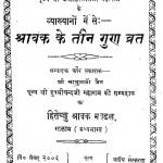Sawak Ke Teen Gunaa Vrat by हुक्मीचंद जी -Hukmichand Ji