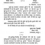 Sayuran Aur Sejagat by भूर सिंह - Bhoor Singh