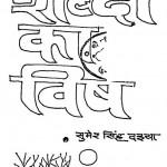 Shabdon Ka Vish by सुमेर सिंह दइया - Sumer Singh Daiya