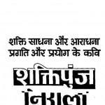 Shaktipunja Nirala by कृष्णदेव झारी - Krishndev Jhari
