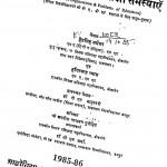 Shala Sangthan Evm Shiksha Samsyayen  by प्रो हेतसिंह वघेला - Prof. Heatsingh Vaghela