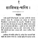Shali Bhadra Charitra by चम्पालाल बांठिया - Champalal Banthia