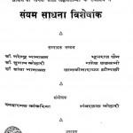 Shamanopasak by गणेश लालवानी - Ganesh Lalvaniजानकीनारायण श्रीमाली - Janki Narayan Shrimaliनरेन्द्र भानावत - Narendra Bhanawatशांता भानावत - Shanta Bhanawatश्री भूपराज जैन - Shri Bhoopraj Jainसुभाष कोठारी - Subhash Kothari