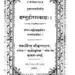 Shambhuhoraprakasha by गंगाविष्णु श्रीकृष्णदास - Gangavishnu Shreekrishndas