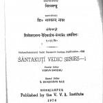 Shantakuti - Vedik - Granthamala Bhag - 1   by विश्वबन्धु - Vishvbandhu