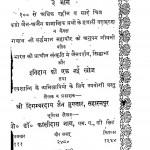 Shanti Ke Agradoot Shri Vardhaman Mahavir Bhag - 3 by दिगम्बर जैन - Digambar Jain
