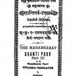 Shanti Parv Uttradh by पं० रामचन्द्रजी शर्मा - Pandit Ramchandrajee Sharma