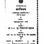 Shantipath by श्री कुन्दकुन्दाचार्य - Shri Kundakundachary