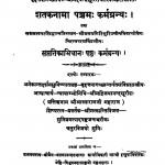 Shart Sahitya by डॉ. महादेव साहा - Dr. Mahadev Saha