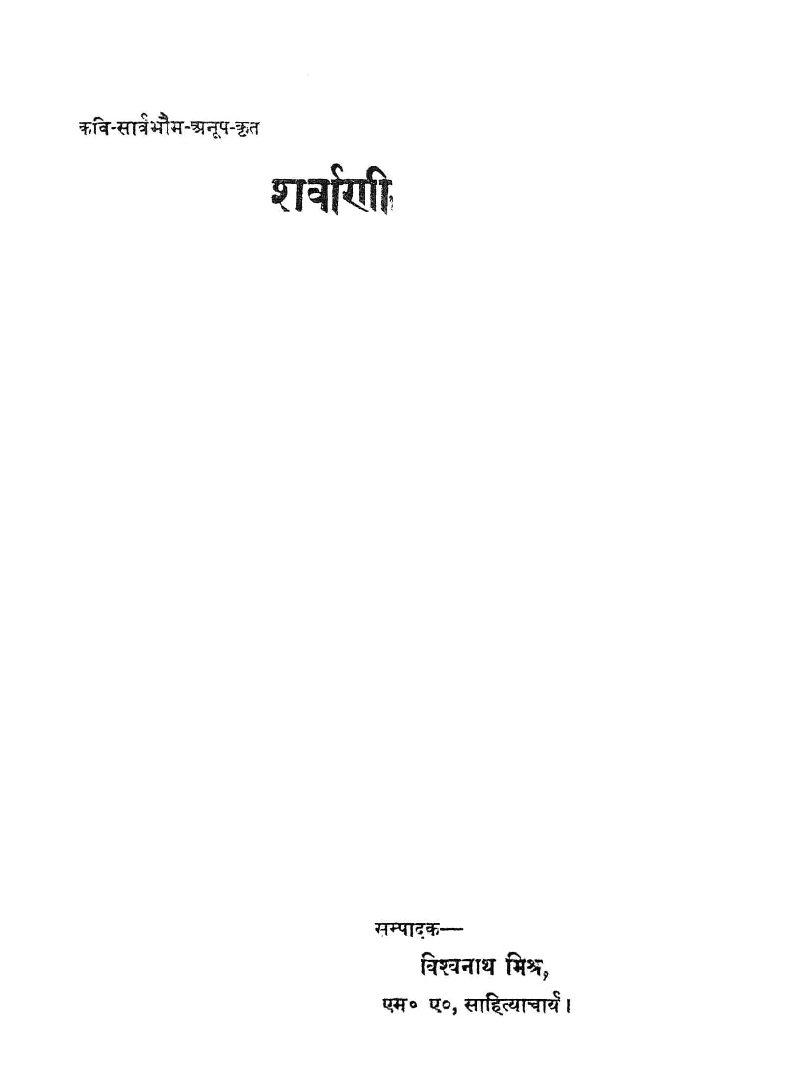 Book Image : शर्वाणी - Sharvani
