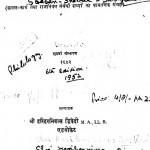 Shasan Shabd Sangrah by श्री हरिहर निवास द्विवेदी - Shri Harihar Niwas Dwivedi