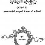 Shasan-samudra Bhag - 16 by मुनि नवरत्नमल - Muni Navrtanmal
