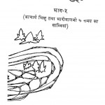 Shasan-Samudra Part-5 by मुनि नवरत्नमल - Muni Navrtanmal