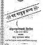 Shat Pahud Granth by कुन्दकुन्द - Kundkund