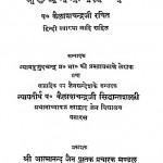 Shatak Namak Panchamakarmgranth by कैलाशचन्द्र सिद्धान्तशास्त्री - Kailashchandra Siddhantshastri