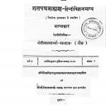 Shatpathbhrahmana Hindiviganbhashya by मोतीलाल शर्मा भारद्वाज - Motilal Sharma Bhardwaj
