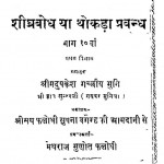 Shighrabodh Bhag - 10 by गच्छीय मुनि - Gachhiy Muniश्री ज्ञानसुन्दरजी - Shree Gyansundarji