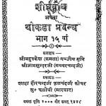 Shighrabodh Bhag - 15 by गच्छीय मुनि - Gachhiy Muniश्री ज्ञानसुन्दरजी - Shree Gyansundarji
