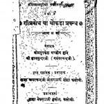 Shighrabodh Bhag - 8 by गच्छीय मुनि - Gachhiy Muniश्री ज्ञानसुन्दरजी - Shree Gyansundarji