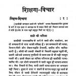 Shikahan Vichar by विनोबा - Vinoba