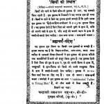 Shiksha Manovigyan by श्रीमती चन्द्रावती - Shrimati Chandrawati