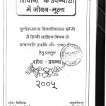 Shivani Ke Upanyason Men Jeevan Muly by डॉ. दिनेश चन्द्र द्विवेदी - Dr. Dinesh Chandra Dwivedi