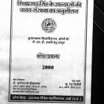 Shivprasad Singh Ke Upanyashon Ki Vakya Sanrachana Ka Anuseelan by रेनु द्विवेदी - Renu Dvivedi