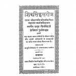 Shivsingh Saroj by पं. रूपनारायण पाण्डेय - Pt. Roopnarayan Pandey