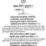 Shraddha Vidhi Prakaran by तिलक विजय पंजाबी - Tilak Vijay Punjabi