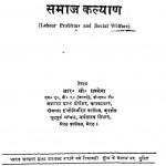 Shram Samsyayen Evam Samaj Kalayan by आर. सी. सक्सेना - R. C. Saksena