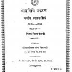 Shravak Vidhi by तिलक विजय पंजाबी - Tilak Vijay Punjabi