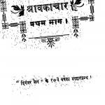 Shravkachar Pratham Bhaag by श्री दिगम्बर जैन - Shri Digambar Jain