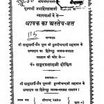 Shrawak Ka Astey Vrat by शंकर प्रसाद दीक्षित - Shankar Prasad Dixit