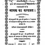 Shrawak Ka Satyavrat by शंकरप्रसाद दीक्षित - Shankar Prasad Dixit