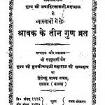 Shrawak Ke Teen Gun Vrat by जवाहिरलाल जी महाराज - Jawahirlal Ji Maharaj