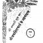 Shre Jawahiracharya Ke Vyakhan by शोभाचन्द्र - Shobhachandra