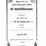 Shree Agyantimirbhaskar by आत्मानन्द - Aatmanand