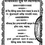 Shree Bhagwati Sutr Par Vyakhyan Bhag 2 by शोभाचन्द्रजी भारिल्ल - Shobhachandraji Bharill