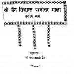 Shree Jain Siddhant Prashnottar Mala (Tritiya Bhaag) by मगनलाल जैन - Maganlal Jain