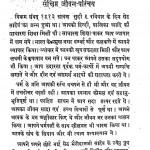 Shree Jain Sidhant Bol Sangrha -3 by भैरोंदान सेठिया - Bhairon Sethiya