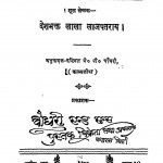 Shree Krishna-Charitra  by लाला लाजपत राय - Lala Lajpat Rai