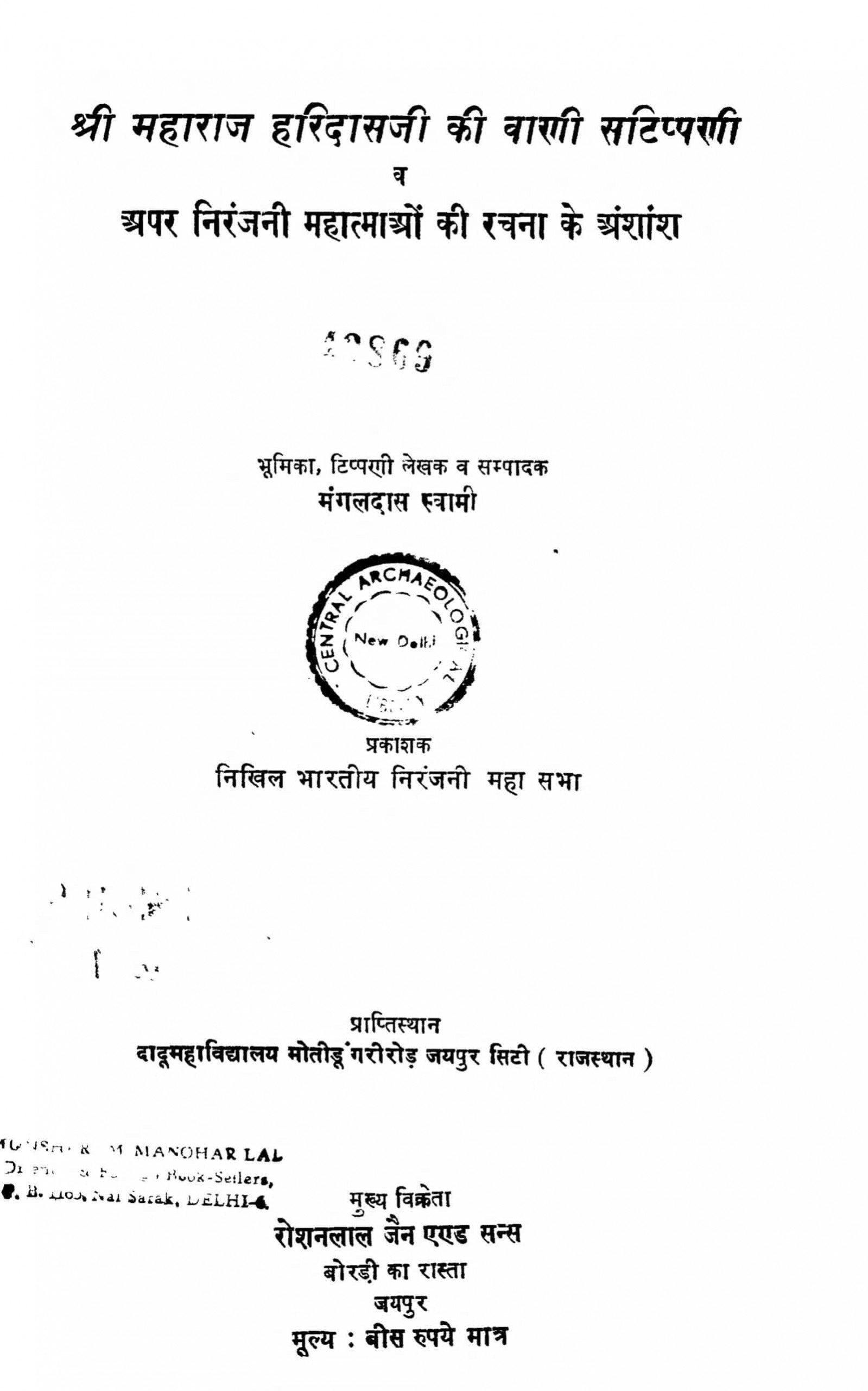 Book Image : श्री महाराज हरिदासजी की वाणी  - Shree Maharaja Haridas Jee Ki Vani