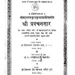 Shree Pravachansaar by हिमतलाल जेठालाल शाह - Himatlal Jethalal Shah