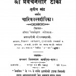 Shree Pravachansaar Teeka (Tritiya Khand) by मूलचंद किसनदास कपाडिया -Moolchand Kisandas Kapadiya